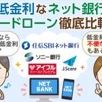 【来店不要】最も低金利なネット銀行カードローンはどれ?限度額別・10社比較