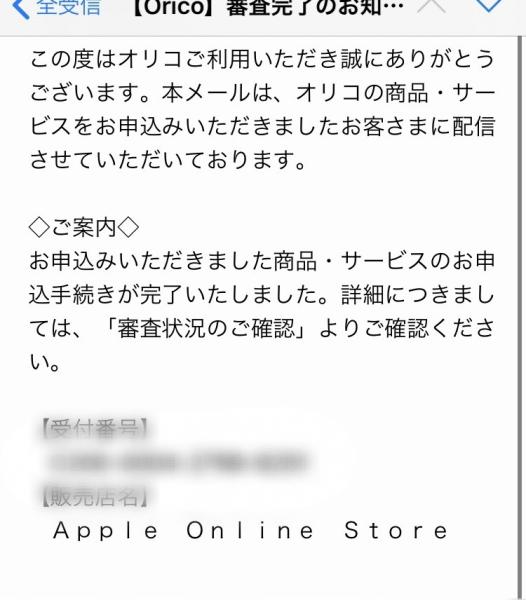 オリコ審査結果メール