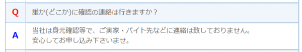 Q.誰か(どこか)に確認の連絡は行きますか?