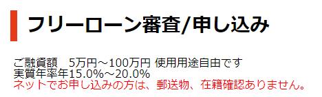 「アムザ」公式HPより フリーローン審査/申し込み