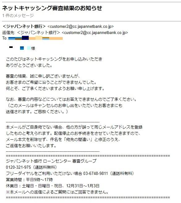 申込証明(ジャパンネット銀行メールスクショ)