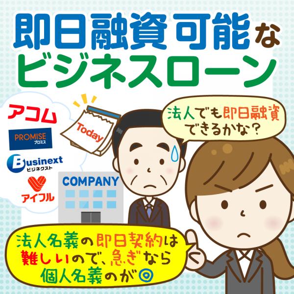【個人・法人】今すぐ借りられるビジネスローン4選【即日融資】