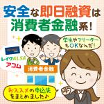 【学生OK】今すぐ・安全に借りるためのローンガイド【保証人・担保不要】