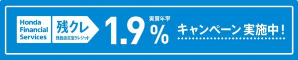 金利1.9%を掲げるHondaの残価設定クレジットの例