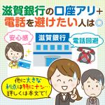 滋賀銀行カードローン「サットキャッシュ」徹底解説:各デメリットとその回避法