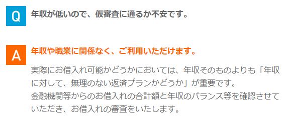静岡銀行公式HP内の「低年収者への案内」