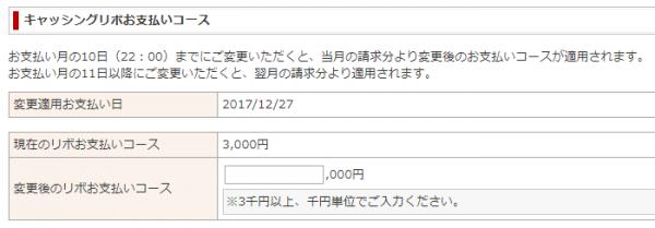 実際の支払い額変更画面。