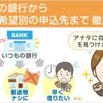 全112の銀行カードローン特性一覧:申込み先選びは「いつもの銀行」から始めよう