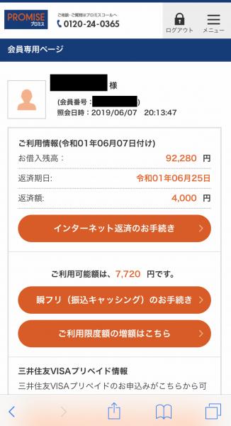 実際のログインページ。「瞬フリ(振込キャッシング)のお手続き」ボタンから振込の申込みが可能です