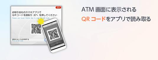 ATM画面に表示されるqrコードをアプリで読み取る
