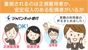 【ジャパンネット銀行】体験談から見る審査・限度額傾向【ネットキャッシング】