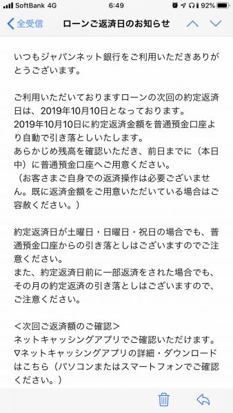 PayPay銀行(旧:ジャパンネット銀行)カードローン(ネットキャッシング)の審査に通過できた方の口コミ