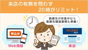 プロミスに聞いた!土日の即日融資なら20時までに申込みを:在籍確認はどうなる?