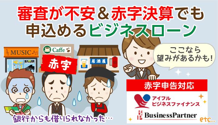 赤字決算対応!審査が甘いノンバンク系ビジネスローン7選
