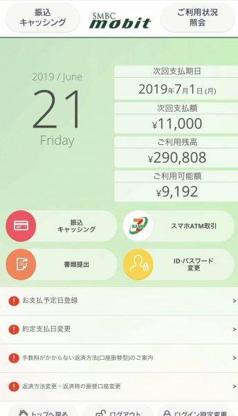 SMBCモビットアプリ画面
