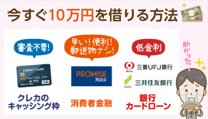 【20時まで即日OK】今すぐ10万円借りたいならこの会社を選べ!その理由も