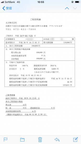 「AZ」契約の事実を確認できる画像(ユーザー提供)