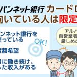 ジャパンネット銀行カードローンは高金利なのに審査厳しめ:口コミ・体験談から分析!