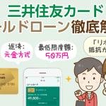 【金利改悪】三井住友カードゴールドローン、現在のメリット・デメリットと在籍確認他
