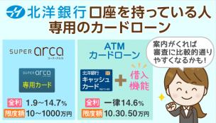 北洋銀行ATMカードローン:スーパーアルカとは違うの?