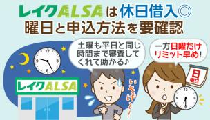 【2021年最新】レイクALSAに直撃!土日祝日の即日融資タイムリミット&注意点と審査・在籍確認