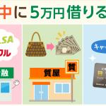 【今日中に5万円借りたい】1分で分かるおすすめ金策:無審査、無金利、夜まで即日他