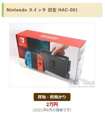 Switch買取2万円