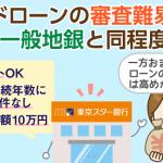 東京スター銀行おまとめローン/カードローンの審査は厳しい?審査落ち口コミと注意点