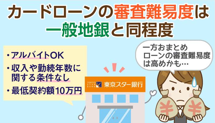 東京 スター 銀行 評判