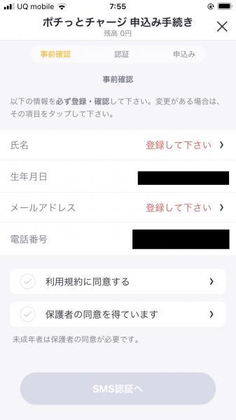名前・メールアドレス入力画面