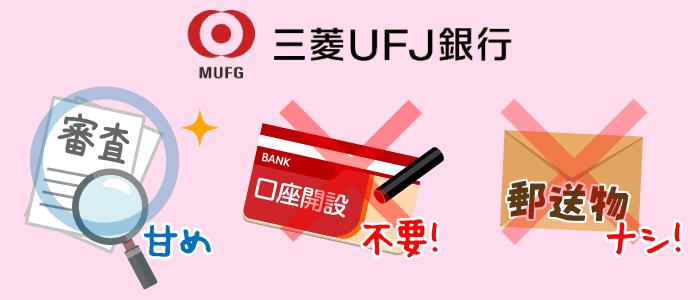 【三菱UFJ銀行バンクイック】は審査甘め&口座開設不要&郵送物回避OKで申し込みやすい