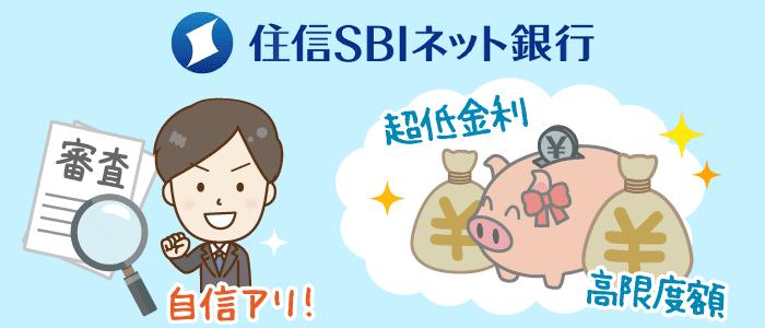 審査に自信があるなら超低金利&高限度額を狙える【住信SBIネット銀行】も候補に