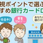 1分で分かる!あなたへのおすすめ銀行カードローン5選:審査が甘い・低金利・郵送物なし他