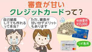 重度ブラックでも作れる!?日本一審査が甘いクレジットカード&無料低難易度カード5選