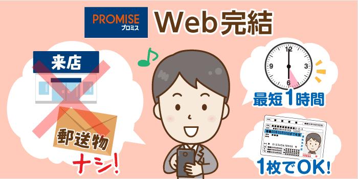 1分で分かる!プロミス「Web完結」でお金を借りるってどういうこと?