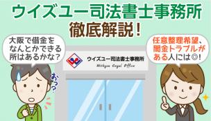 ウイズユー司法書士事務所の「債務整理」料金は大阪市内でも高い?実際に聞いてみた