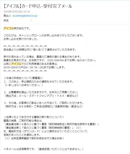 申込後に届く自動送信メールの例(アイフルユーザー提供)