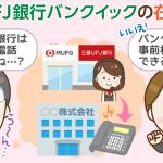 三菱UFJ銀行バンクイックは在籍確認電話を回避できる!問合せに基づく基本仕様も