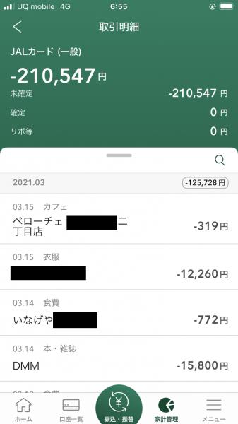 実際の「三井住友銀行」アプリ画面より