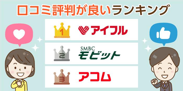 【口コミ評判】で選ぶおすすめ消費者金融カードローンランキング