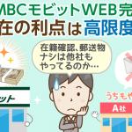 SMBCモビットWEB完結「在籍確認なし」は選ぶ理由にならない!最新情報と口コミ評判