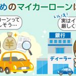 【新車・中古車別】審査の甘いおすすめマイカーローンと15名の審査結果一覧
