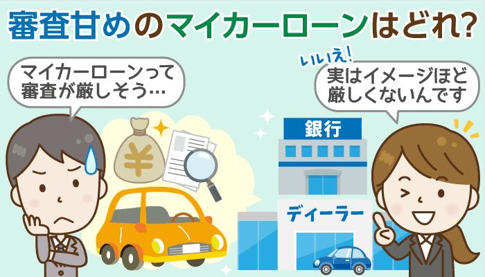 イオン銀行 自動車ローン 【2021年7月最新・比較】自動車・マイカーローン格安金利おすすめランキング