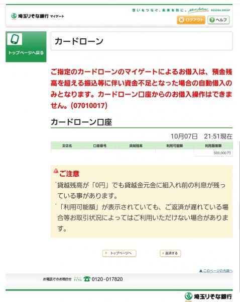 埼玉りそな銀行カードローンで50万円を契約を結んだ方の審査口コミ・体験談