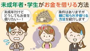 【1分で分かる】未成年者・学生が親に知られずお金を借りる方法【安全&即日融資】