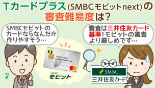 Tカードプラス(SMBCモビット next)の審査は2回!各通過基準と申込前の注意点