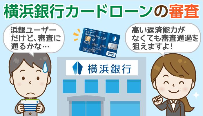 1分で分かる!横浜銀行カードローンの特性と審査通過目安