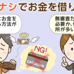 【今すぐお金が必要】本当に「無審査」で使える金策と注意点【カードローン滞納中】