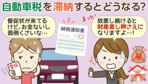 1分で分かる!自動車税の滞納・差し押さえ&支払えない場合にやるべきこと