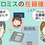 プロミスに聞いた!在籍確認の基本仕様・電話の避け方&利用者体験談
